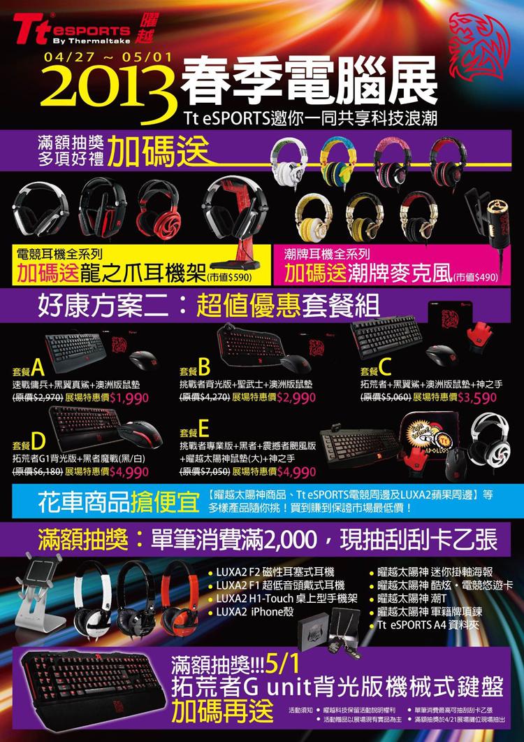 台中春季電腦展