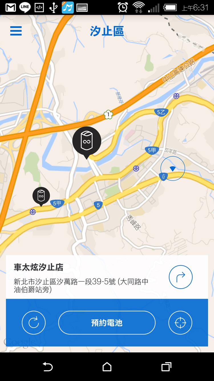 Gogoro App內的GOSTATION功能,會搜尋並顯示附近的充電站並且提供電池預約服務。