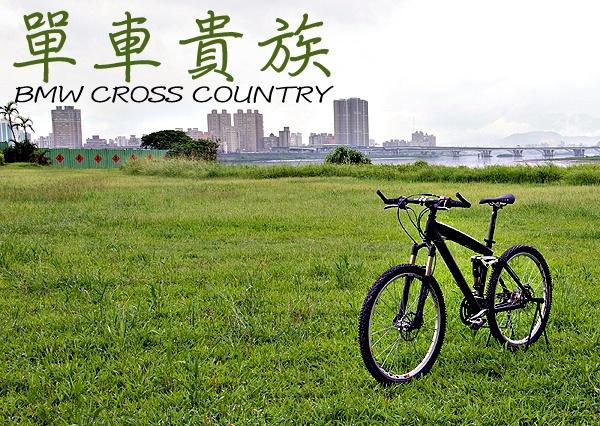汽車線上:BMW自行車 CROSS COUNTRY
