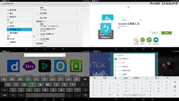 內建的輸入法不支援中文輸入,需自行安裝Google注音輸入法。