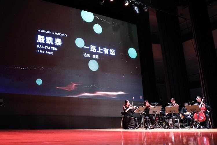 音樂會開場邀請國際知名大提琴家陳世霖領軍的四重奏現場演奏