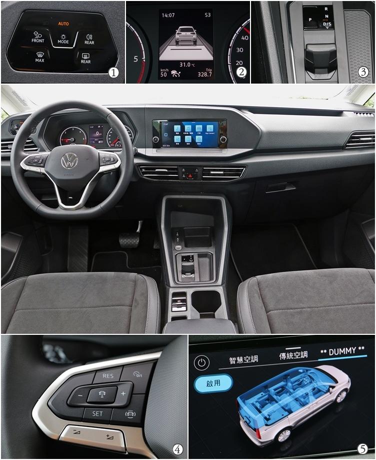 (1)空調和燈組操作都採用觸控面板,車室佈局因而更顯精簡。(2)旅程電腦只有灰階顯示且不支援中文,不過仍然可提供豐富的圖像及文字資訊。(3)線傳排檔裝置讓車室可運用空間更多,座艙因而變得相當清爽。(4)柴油款標配ACC、車道維持及偏移警示等功能,大幅提升用車便利性。(5)與Golf 8相同世代的中控螢幕系統,提供更豐富的功能。