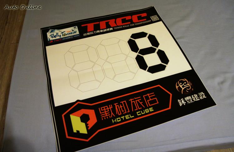 汽車線上這次在台灣拉力錦標賽頭城站車號為8號。