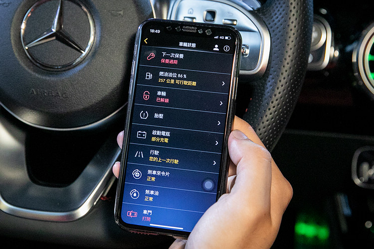 所有基本車輛資料皆可在Mercedes me App.上一目了然,透過遠端車輛狀態查詢獲得更便利與更周全的檢測。
