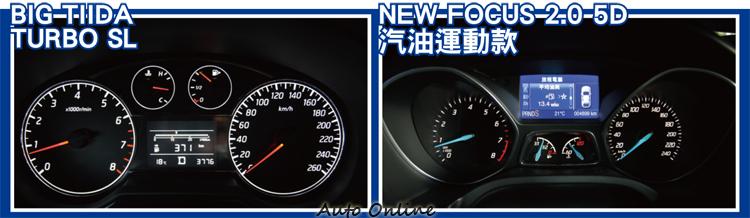 兩者儀錶板中間皆有瞬間油耗的數位顯影,FOCUS以造型以及彩色顯影勝出。