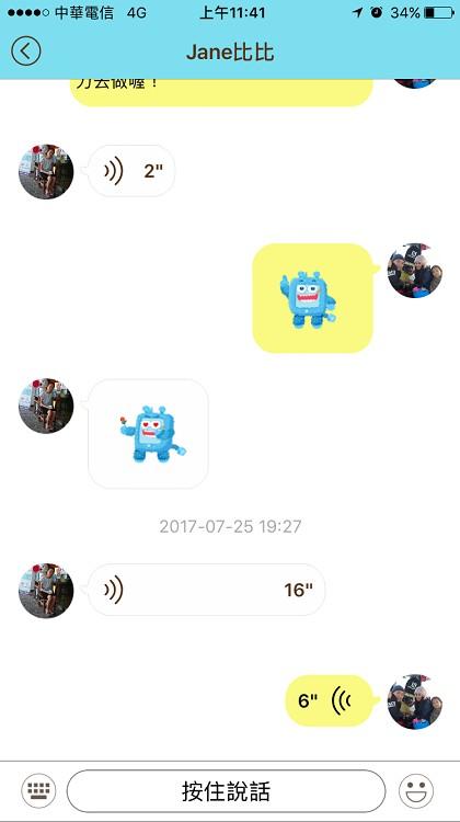 小朋友的傳訊介面只能傳送語音或者圖案。