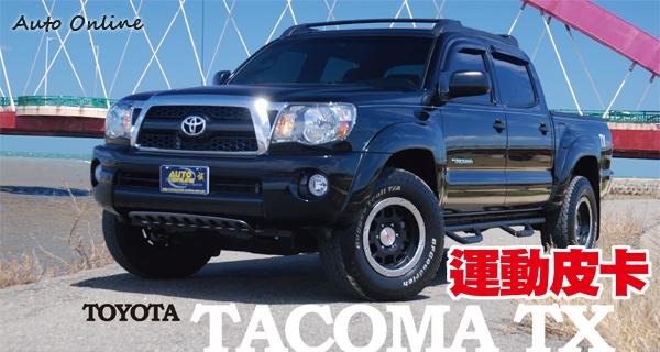 汽車線上:【國內試駕】運動皮卡toyota Tacoma Tx