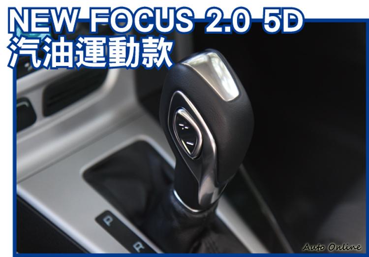 PowerShift雙離合變速箱讓NEW FOCUS在動力輸出上加分不少。