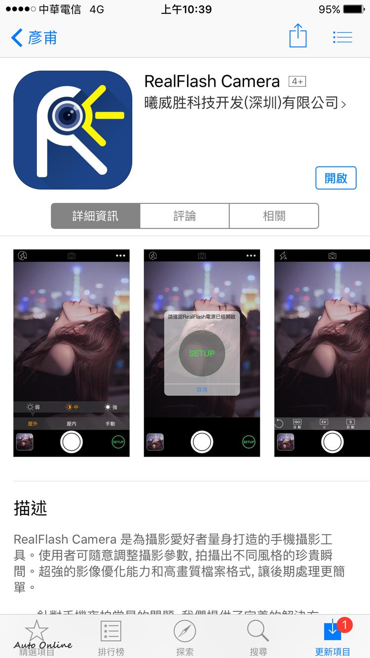 使用前須先至App Store 下載專用APP。