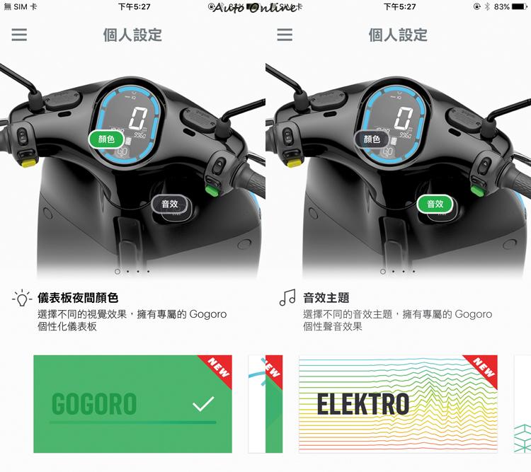 Gogoro 2具備儀表板的配色與車輛音效調整功能。