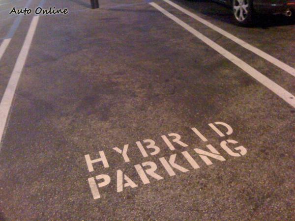 除了以金錢代價利誘外,美國政府也制訂了許多可以吸引消費者購買Hybrid車輛的獎勵措施,例如在距離超級市場門口最近的位置劃設Hybrid車專用的車位,或允許Hybrid車輛無論載了幾名乘客,都能隨時利用高速公路上的高乘載專用車道。
