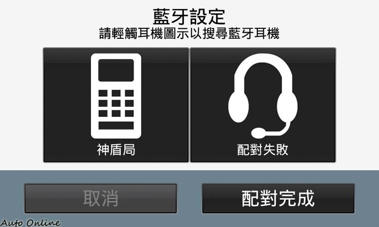 部份功能的觸控區超大,也是為了體貼騎士戴著手套操作比較不俐落。在沒有連線的設備圖示下方,會有「配對失敗」的文字,按一下就能重新連線。