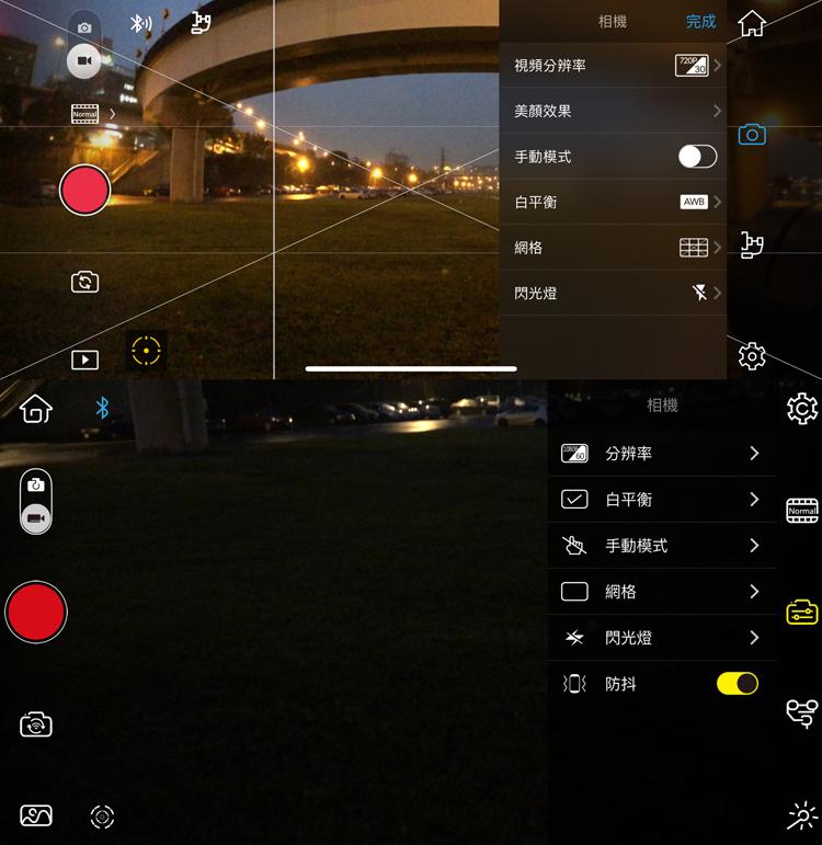 APP介面大致相同,不過在功能上「DJI GO」多了美肌效果。