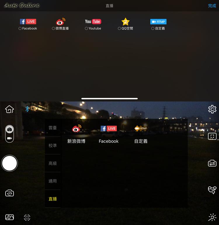 「DJI GO」與「ZY Play」都支援直播功能,但彼此都有瑕疵有待加強。