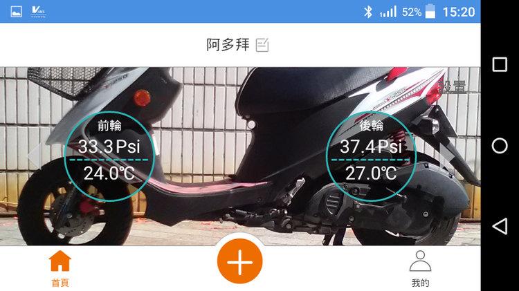 測試過程發現部份Android手機在橫置模式時,數據偶爾會與直立時不同步,不過並不會胎壓異常的警示功能。