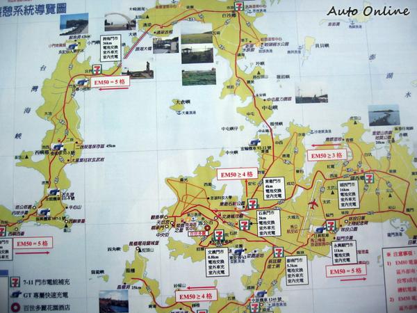 中華汽車提供媒體相當實用的地圖,包括里程和充電站位置。
