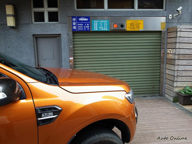 機械式停車位只能跟Ranger說掰掰。