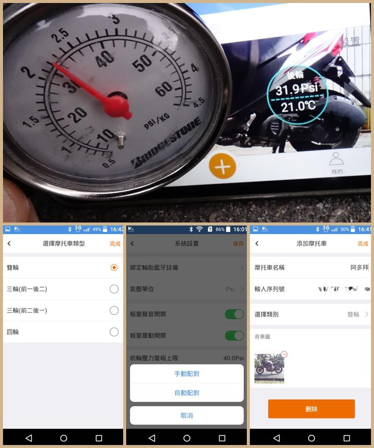 以電子式和傳統機械式的胎壓計作為對照組,發現兩者都和V-SAFE BT1 bibo測得的數據很接近。至於軟體本身設計則很直覺,而且個人化選項多,就算是用在三輪機車或汽車上面也沒有問題。