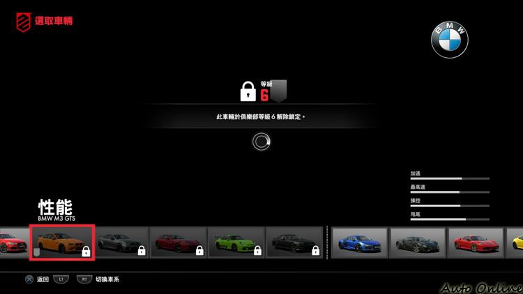 因為俱樂部是這項遊戲的重點之一,所以有些車款必須要達到俱樂部等級才能解鎖。