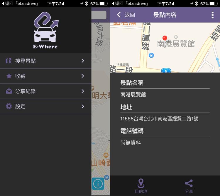 E-Where是一套相當便利的APP,使用者透過手機設定好目的地後,即可直接傳送到Smart HUD主機進行導航。