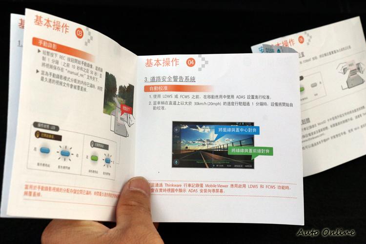 中文說明書圖文並茂,安裝和操作都不難。