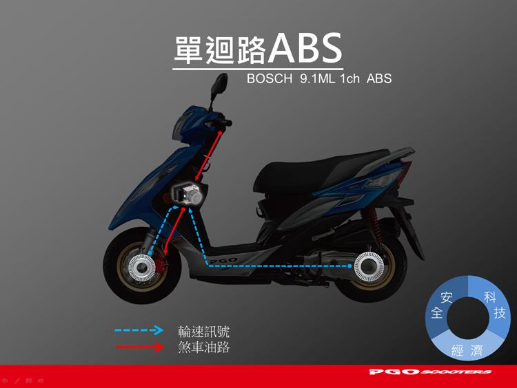 單迴路ABS系統能同時監測前後輪速,並適時作動以防止前輪鎖死打滑。