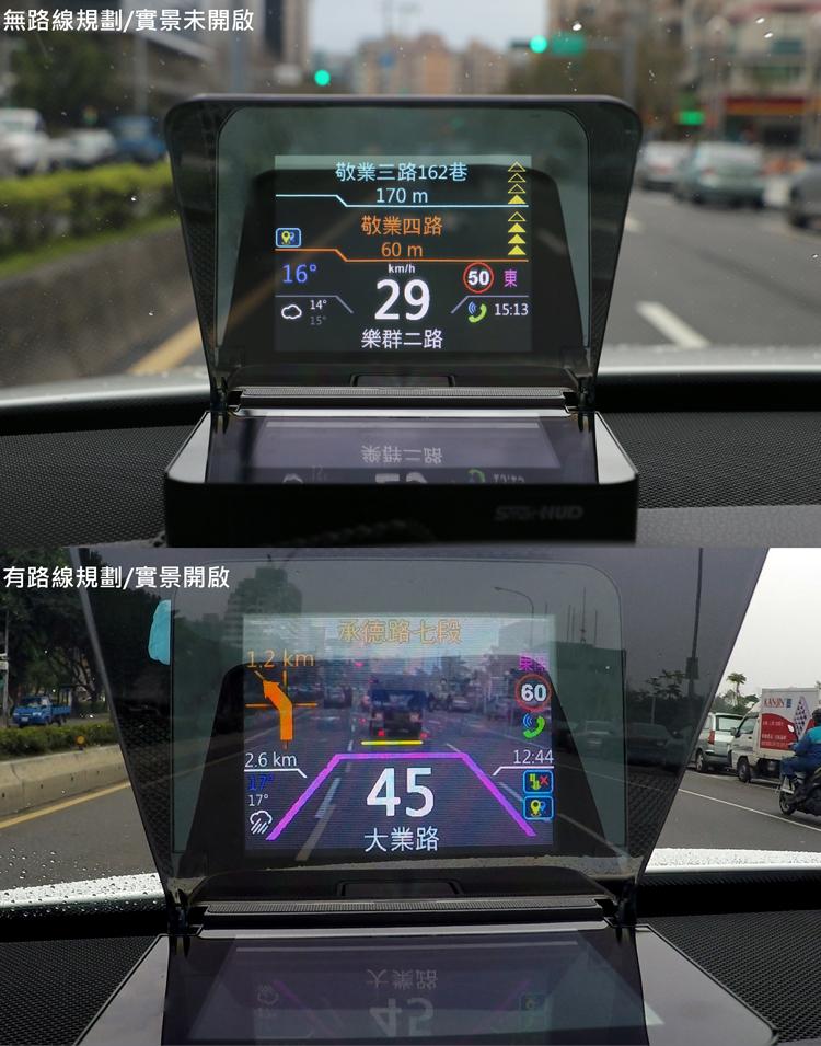 在有無路線規劃的情況下,安全模式會有不同的顯示方式,而開啟實景顯示後,則會多出行車紀錄器拍的實景畫面。