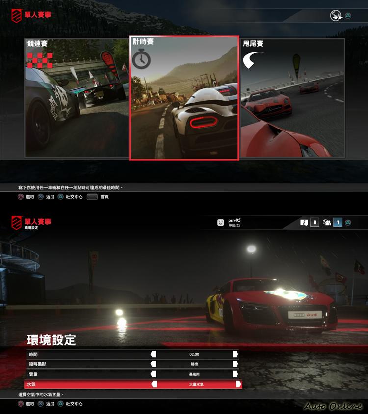 單人賽事中分為競速、計時與甩尾三種賽制,玩家可以自行設定天氣與時間。