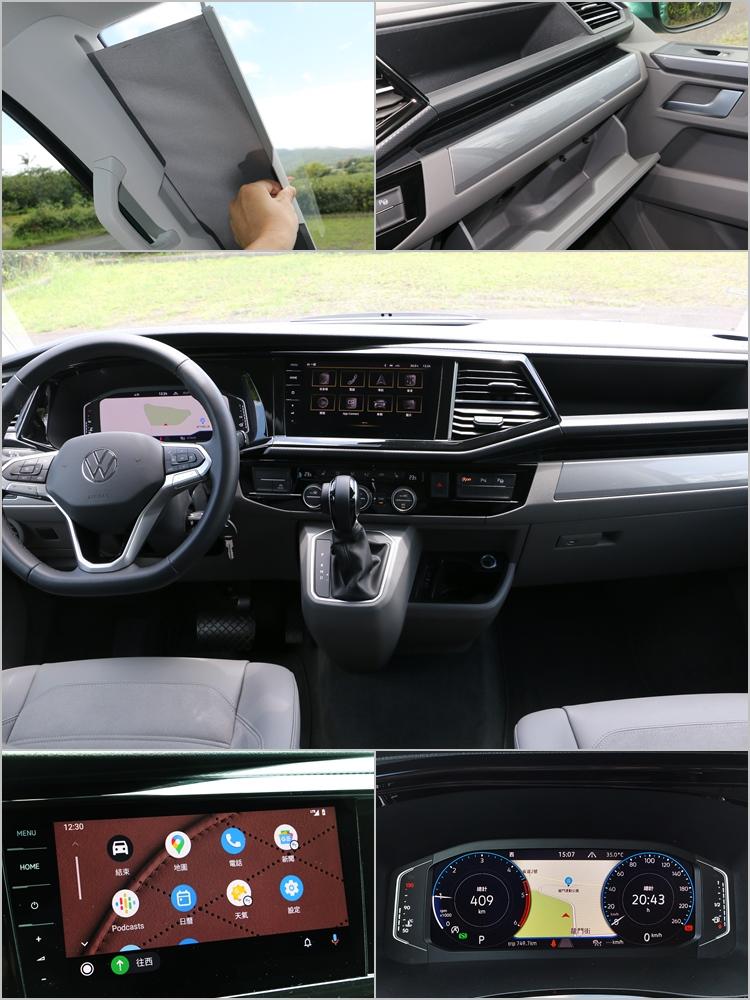 駕駛艙換上全新設計的中控台、數位儀錶和觸控螢幕主機,前擋則配置了隱私捲簾的配備。