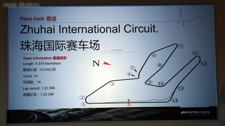 珠海國際賽車場總長度4.319公里,共有14個彎,單圈紀錄是1:22.296。教練帶我們開GT S的單圈約為1:54秒多,其他AMG都要超過兩分鐘。哇!1:22秒是方程式賽車的成績嗎?